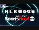 CM「MLB観るならスポナビライブ:田中将大篇」