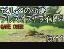 【さっくりカット版】ゼルダの伝説ブレスオブザワイルド実況#001