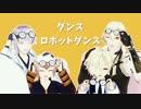 【MMD刀剣乱舞】ダンスロボットダンス【鶴