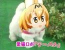 愛猫ロボ「サーバル」