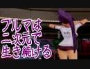 【あすか編】ドリームクラブZEROをへいわに実況プレイ#014
