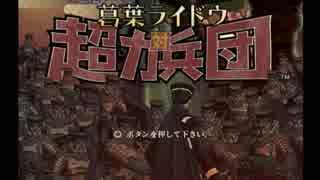 【デビルサマナー 葛葉ライドウ 対 超力兵団】初見実況プレイ1