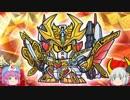 ゆっくり妖夢と幽々子のSDガンダム解説動画 武者ガンダム編 Part4(Part16)