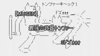 【MUGEN】最強の武器トンファー 3ドゴォォォ