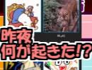 【あなろぐ部】第7回ゲーム実況者skype人狼03-2 (狐だらけ村編)