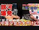 【韓国サムスン爆発】 3月に入って2件目!自己責任で使いましょう!