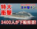 【韓国済州に特大衝撃】 3400人が船で到着