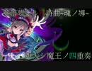 【バンドアレンジ】華蕾夢ミル狂詩曲~魂ノ導~【堕天シ魔王ノ四重奏】