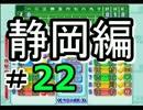 【実況】全国で全国制覇を目指す栄冠ナイ