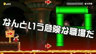 【ガルナ/オワタP】改造マリオをつくろう!【stage:86】