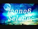 Selene【オリジナル曲】