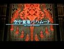 【8683歩】FF12低歩数クリアSeason2 part.FINAL(前編)【ゆっくり実況】
