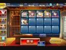 千年戦争アイギス 古代龍の目覚め ☆3 配置後放置 thumbnail