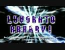 【オリジナルMV】LUVORATORRRRRY! 歌ってみたver.ゆきる&瑞希