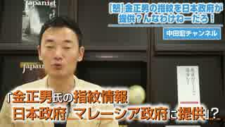 【怒】金正男の指紋を日本政府が提供?んなわけねーだろ!