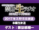 【ゲスト:諏訪部順一】3月15日放送回 鳥海浩輔・安元洋貴 禁断生ラジオ/前半戦