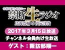 【ゲスト:諏訪部順一】3月15日放送回 鳥海浩輔・安元洋貴 禁断生ラジオ/後半戦