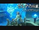【さっくりカット版】ゼルダの伝説ブレスオブザワイルド実況#002