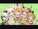 けものフレンズ(アプリ版)BGM集