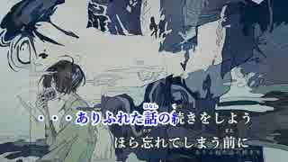 【ニコカラ】寂しい夏のせいにして(On Vocal)