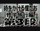 時をかける僕たち~修学旅行編in沖縄~パート0