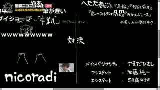 【公式】うんこちゃん『ニコラジ(木)』0/3(絵心対決)【2017/03/16】