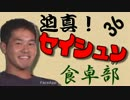 第87位:迫真!セイシュンの食卓部!その36【パン粉の裏技】 thumbnail