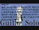 【ニコカラ】拝啓、私の特別な人へ (On Vocal)