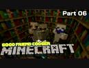 【Minecraft】仲良しおじさん3人のマイン