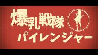 外国人が『爆乳戦隊パイレンジャー』を歌ってみました ft. Kai-Ryu