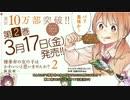 【TITANFALL2】続・ダイマFALL峠【VOICEROID実況】