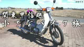 関東甲信越小さなバイク旅【2017】第0.5回秋葉原