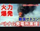 【韓国企業がまた賠償金】 ベトナムで火力発電所が大爆発!
