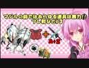 【ポケモンSM】マジルの前ではあらゆる道具は無力!! フレ戦など #3