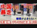 【中国で嫌韓が大流行】 ロッテ、洗濯機、テレビの破壊祭りが始まった!
