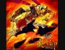 牙狼炎の刻印 Op 1 - Divine Flame