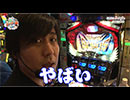 まりも☆のののダーツの旅 in GINZA S-style 第2話(2/4)