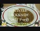 【ゆっくり】冬の北海道一人旅2017 part5 朝食