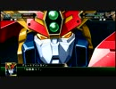 【MAD】スーパーロボット大戦V THE EXCEEDER