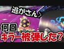 【実況】マリオカート8をすげえ楽しむわ86