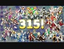第75位:【UTAU式人力SideM合作】My Favorite Vocaloid Song Medley改【315の46人】 thumbnail