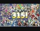 【UTAU式人力SideM合作】My Favorite Vocaloid Song Medley改【315の46人】