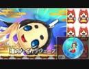 ポケモン世代の妖怪ウォッチ2元祖実況Part64