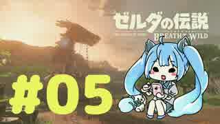 【実況】ゼルダシリーズ初見の女子がプレイしてみた!【Part5】