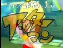 アイドルマスター ヤッターマン前期(微