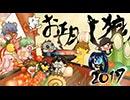 卍【人狼舞踏会#9】2017お正月人狼3村目