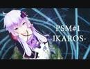 【ペン回しxMMD】PSM#1 -IKAROS-