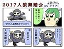 卍【人狼舞踏会#9】2017お正月人狼3村目後