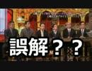 【ニュース女子】ついに西田昌司がヘイトは外国人にも適用と嘘をつく!!