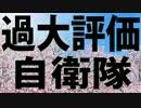 【日本敗北】3日で東京陥落【真実】